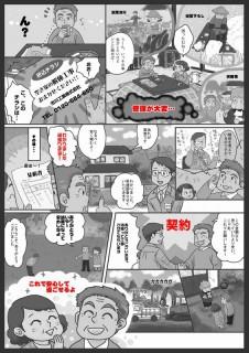 manga_モノクロ