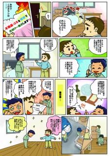 ichikawa_manga_201411