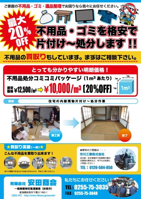 yasuda_omote