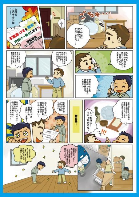 yasuda_ura